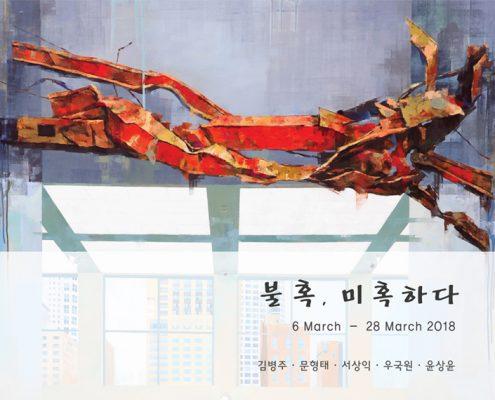 [갤러리조은]불혹,미혹하다_월간미술3월