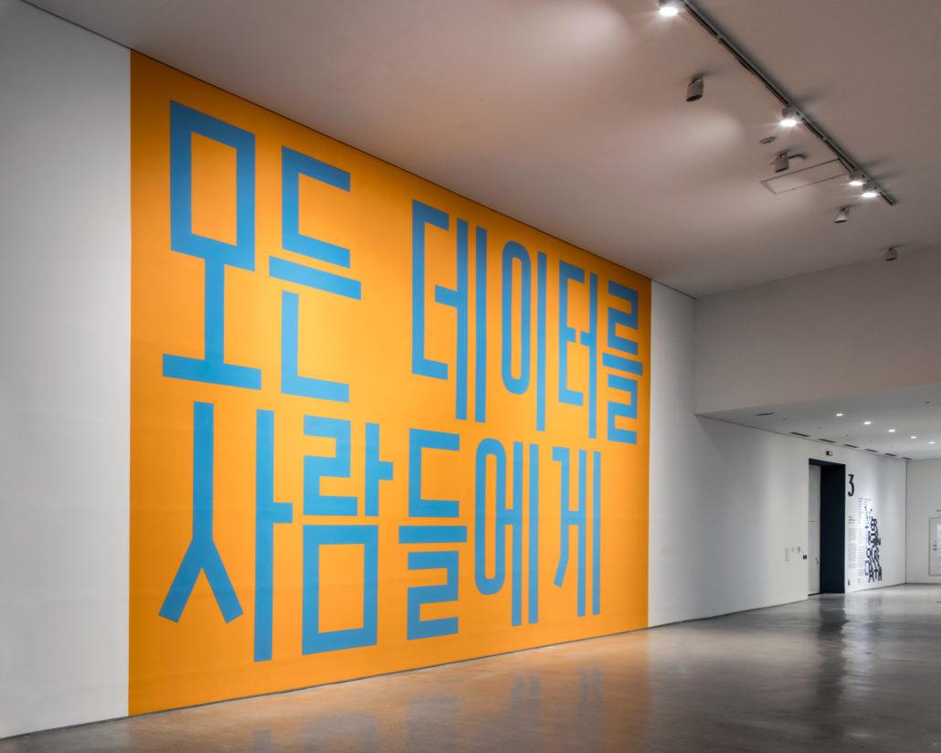수퍼플렉스, , 2019, 벽화, 690×1050cm | 사진제공 : 국립현대미술관