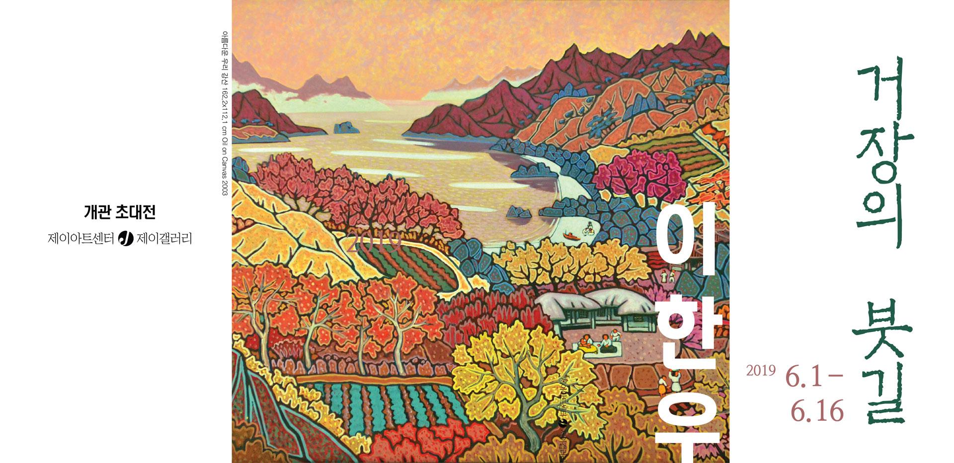 190430_월간미술_웹배너_이한우-04