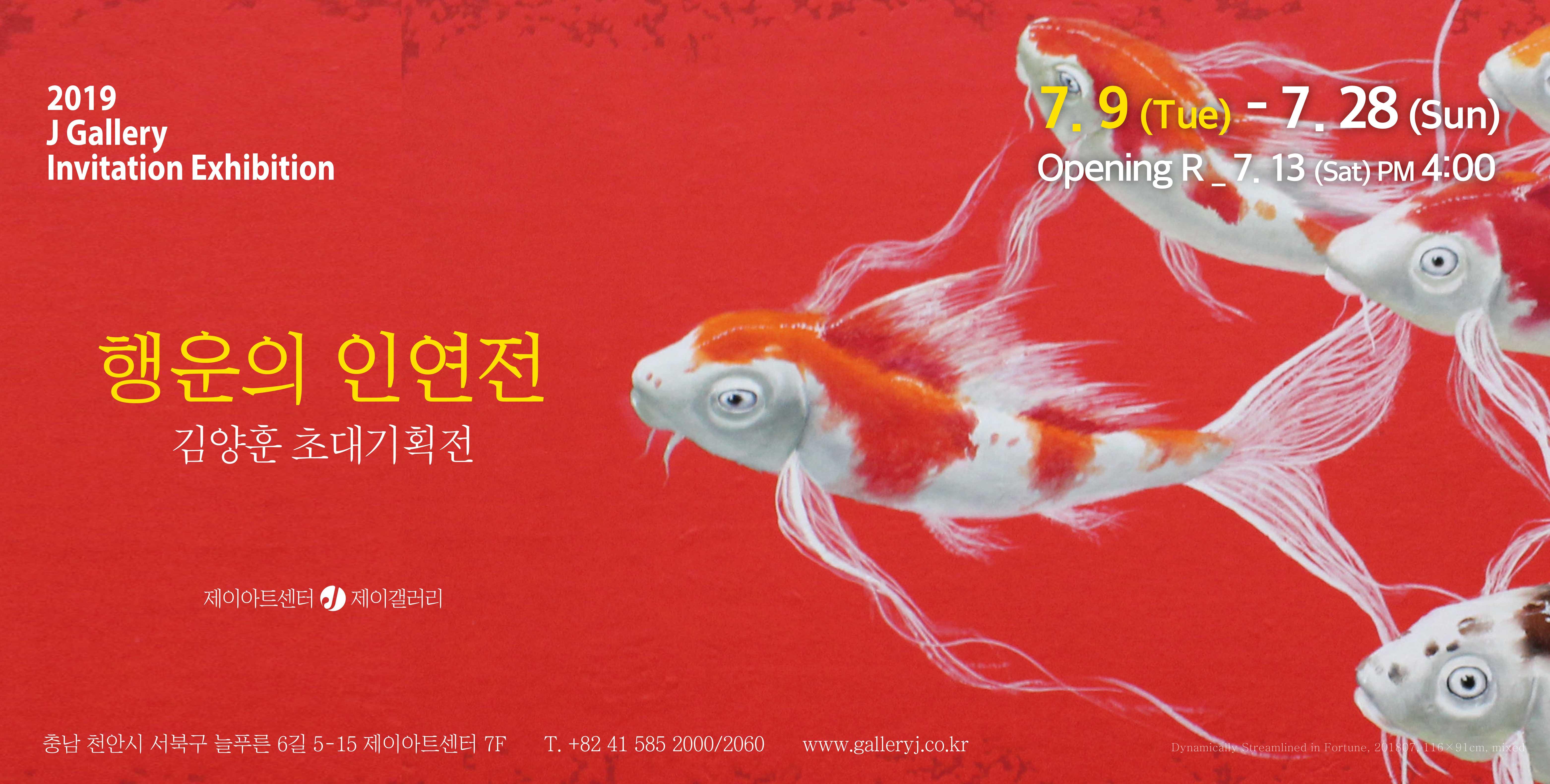 김양훈_전시_월간미술_웹배너_1500x759px_outline