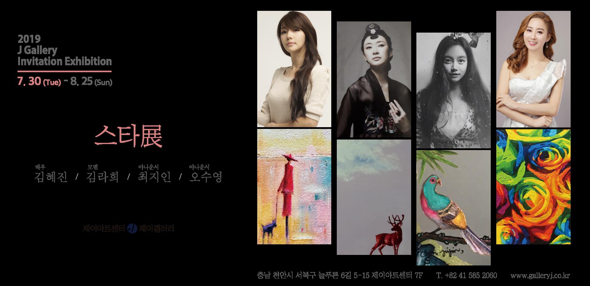 스타전_월간미술_배너_outline