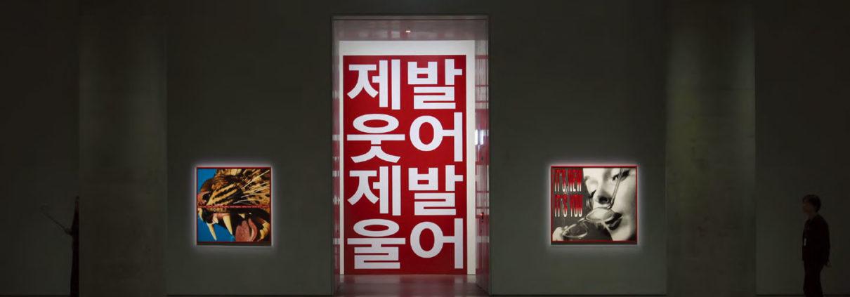 〈 Untitled (제발 웃어 제발 울어) 〉, 시트지에 디지털 인쇄, 460×260cm, 2019