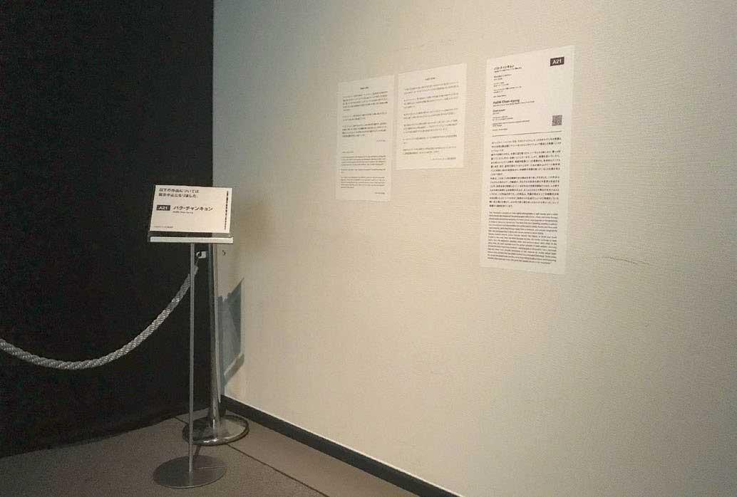 박찬경의 〈 소년병(Child Soldier) 〉 작품 전시를 중지한 광경 ©Aichi Triennale Organizing Committee