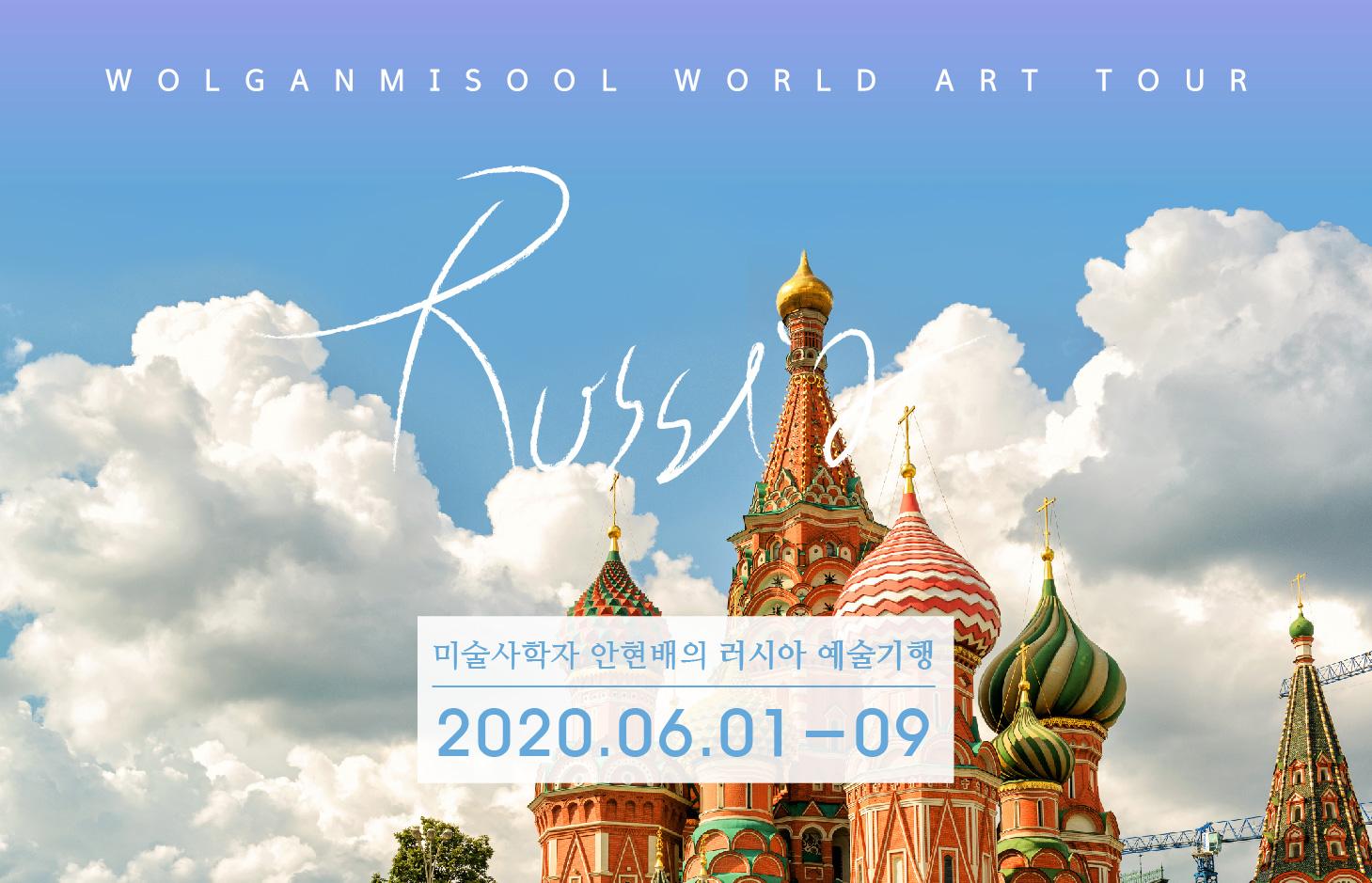 2020.07 러시아 뉴욕 배너-03