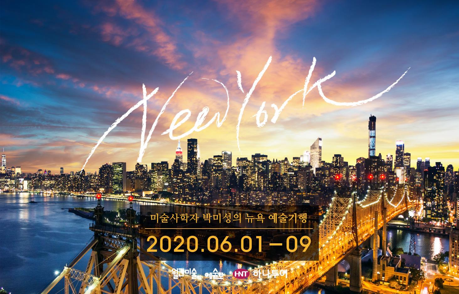 2020.07 러시아 뉴욕 배너-04