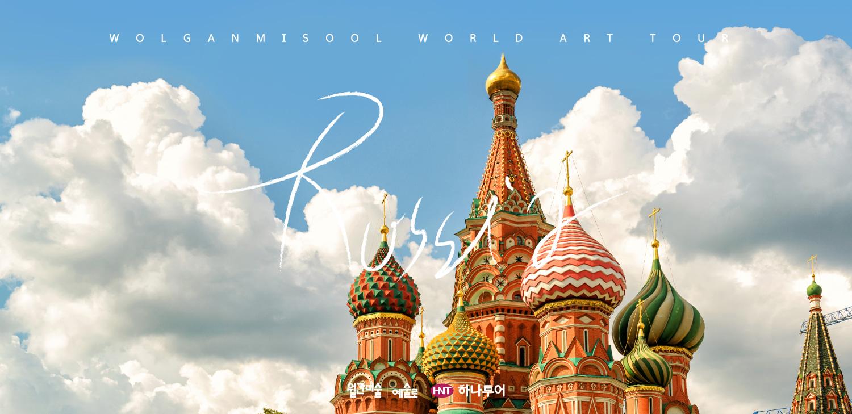 2020.07-러시아-뉴욕-배너